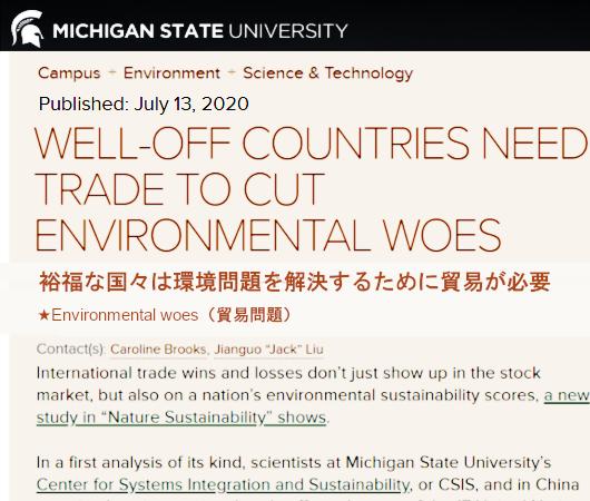 裕福な国々は環境問題を解決するために貿易が必要⁉_b0007805_18351215.jpg