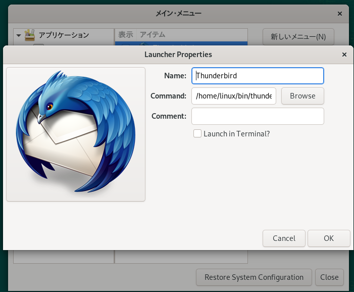 openSUSE Leap 15.2 で ThunderBird, GUI アイコンをGNOMEへ登録_a0056607_11254795.png