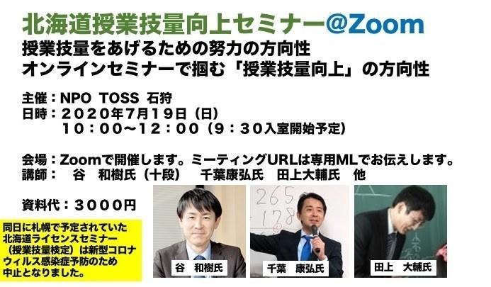 【報告】北海道授業技量向上セミナー@Zoomを開催_e0252129_18172849.jpg