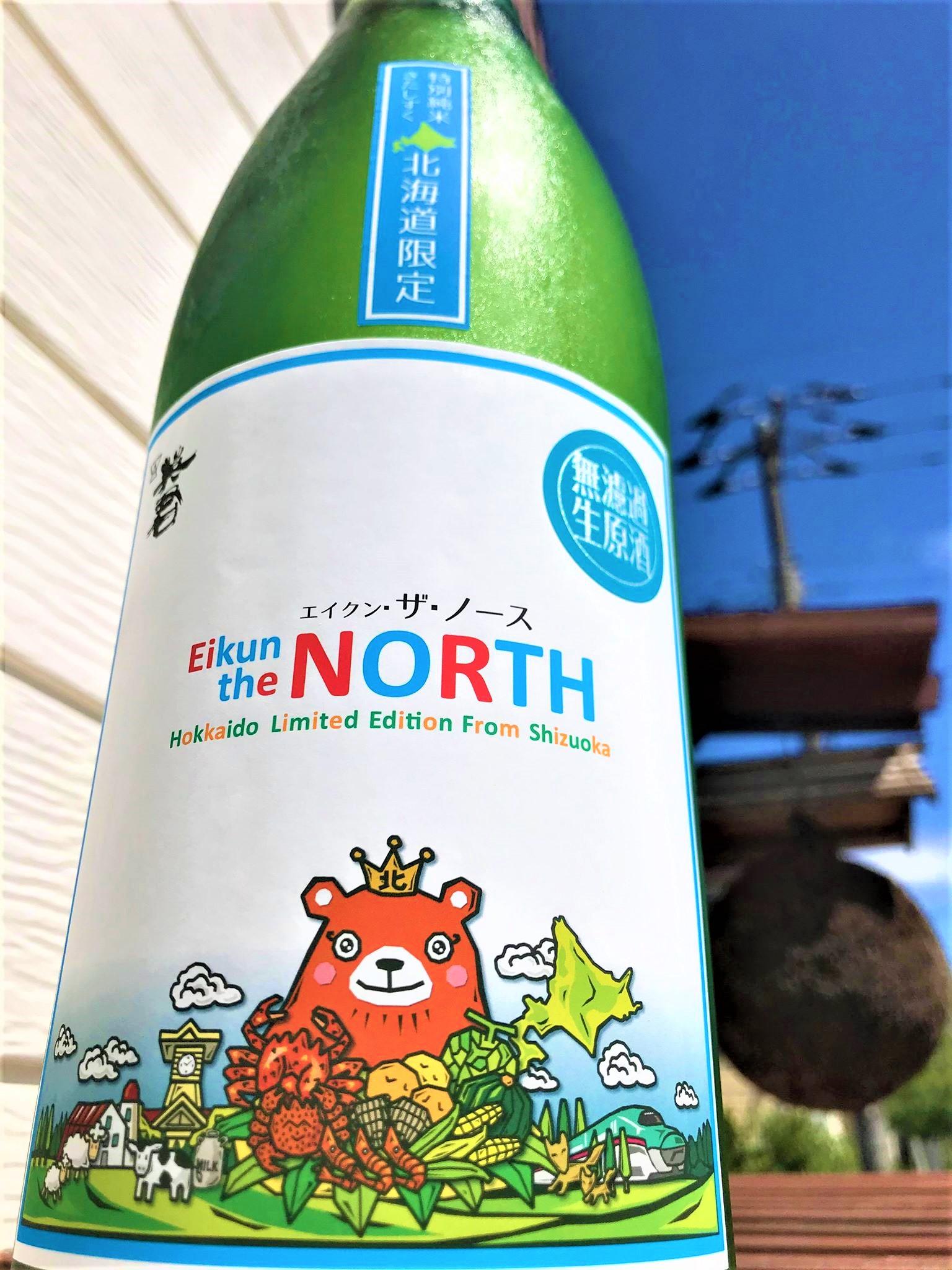 【日本酒】英君⭐番外編『Eikun the North』特別純米 無濾過生原酒 特別限定蔵出し 令和1BY🆕_e0173738_11342257.jpg