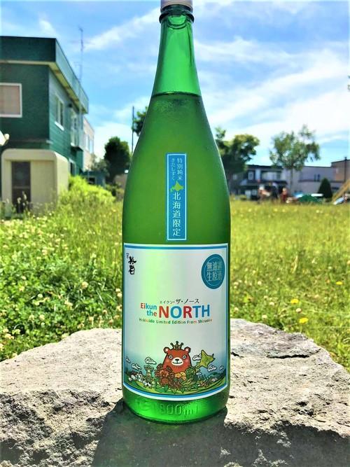【日本酒】英君⭐番外編『Eikun the North』特別純米 無濾過生原酒 特別限定蔵出し 令和1BY🆕_e0173738_11343532.jpg