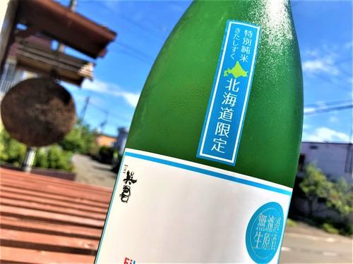 【日本酒】英君⭐番外編『Eikun the North』特別純米 無濾過生原酒 特別限定蔵出し 令和1BY🆕_e0173738_11344365.jpg