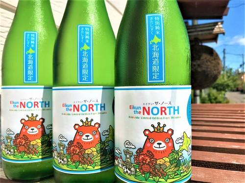 【日本酒】英君⭐番外編『Eikun the North』特別純米 無濾過生原酒 特別限定蔵出し 令和1BY🆕_e0173738_11345683.jpg