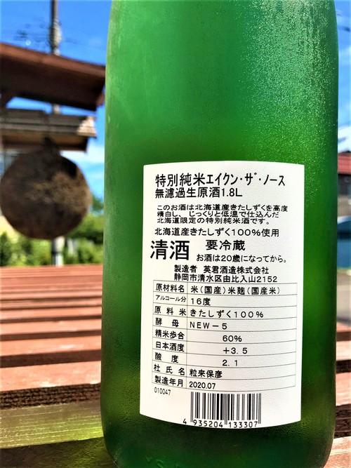 【日本酒】英君⭐番外編『Eikun the North』特別純米 無濾過生原酒 特別限定蔵出し 令和1BY🆕_e0173738_11352593.jpg