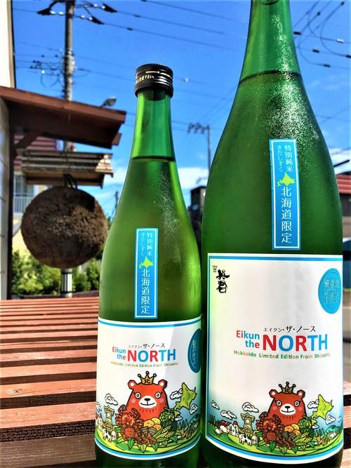 【日本酒】英君⭐番外編『Eikun the North』特別純米 無濾過生原酒 特別限定蔵出し 令和1BY🆕_e0173738_11354596.jpg