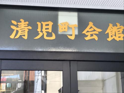 第261回泉州掃除に学ぶ会_e0180838_12081805.jpg