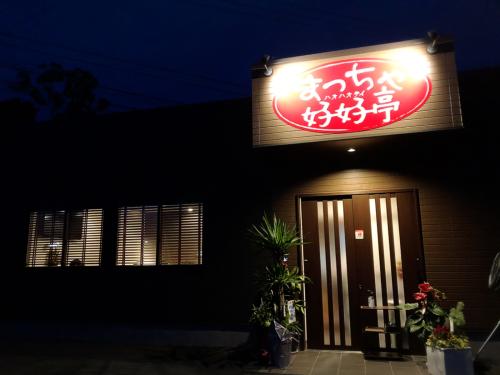 まっちゃ好好亭(ハオハオテイ)_e0292546_22193930.jpg