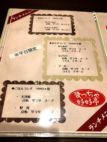 まっちゃ好好亭(ハオハオテイ)_e0292546_22194407.jpg