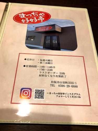 まっちゃ好好亭(ハオハオテイ)_e0292546_22200927.jpg