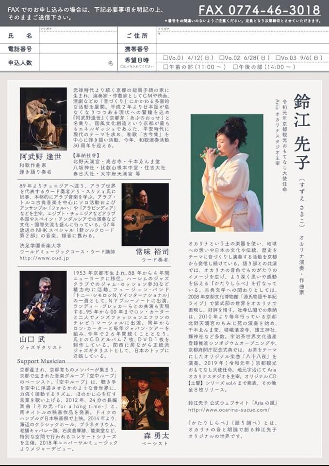 オカリナ奏者 鈴江先子さんの演奏会_e0056050_22273891.jpg