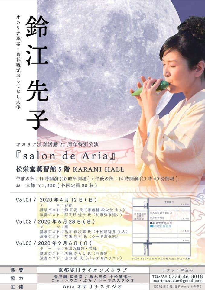 オカリナ奏者 鈴江先子さんの演奏会_e0056050_22275029.jpg