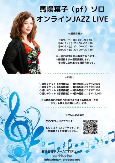 ■【馬場葉子オンライン ミニライブ配信】チケット発売開始です!!_e0155252_13223019.jpeg