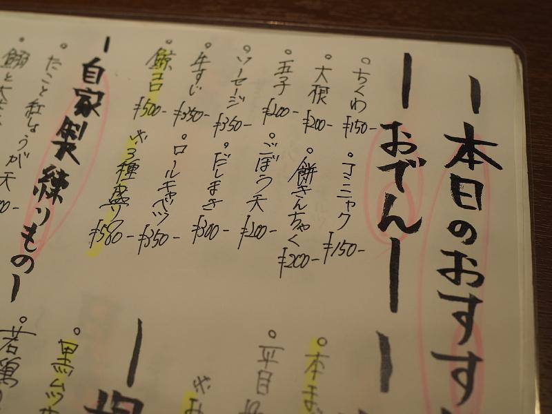 【リーズナブルな京都ディナー】京おでん だいすけ @アパホテル京都_b0008655_14415975.jpg