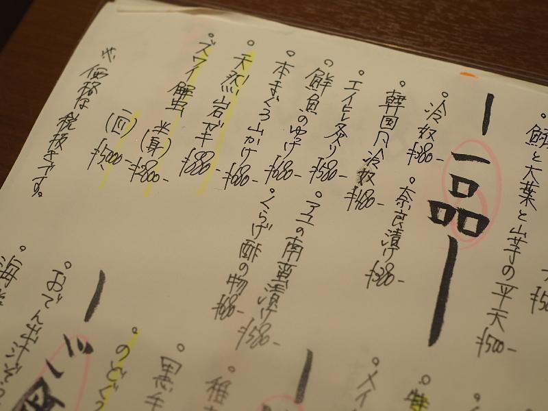 【リーズナブルな京都ディナー】京おでん だいすけ @アパホテル京都_b0008655_14421728.jpg