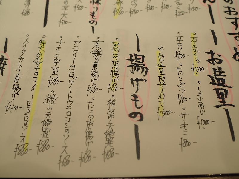 【リーズナブルな京都ディナー】京おでん だいすけ @アパホテル京都_b0008655_14422585.jpg