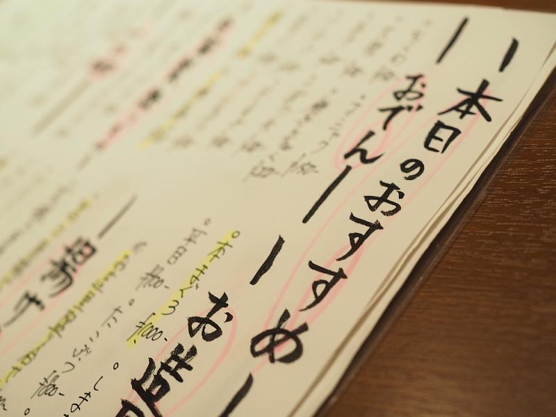 【リーズナブルな京都ディナー】京おでん だいすけ @アパホテル京都_b0008655_15113433.jpg