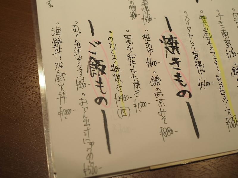【リーズナブルな京都ディナー】京おでん だいすけ @アパホテル京都_b0008655_15120195.jpg
