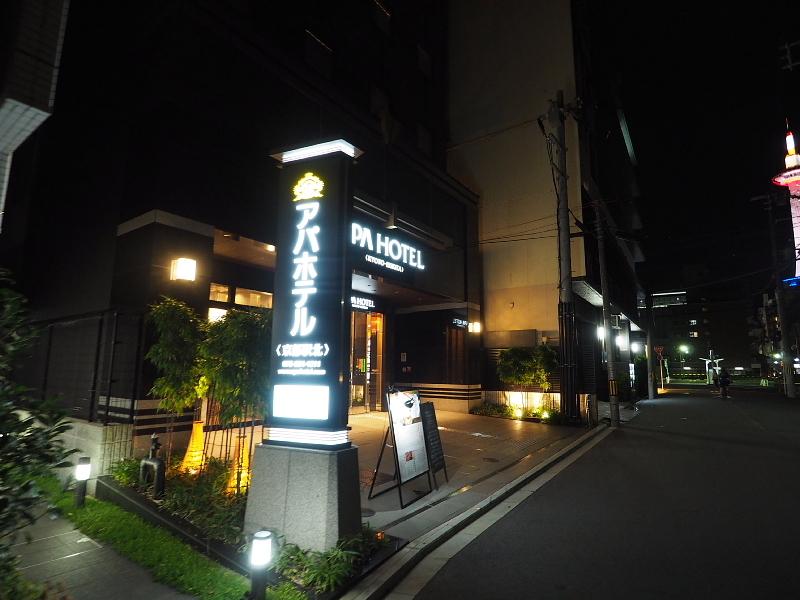 【リーズナブルな京都ディナー】京おでん だいすけ @アパホテル京都_b0008655_15183922.jpg