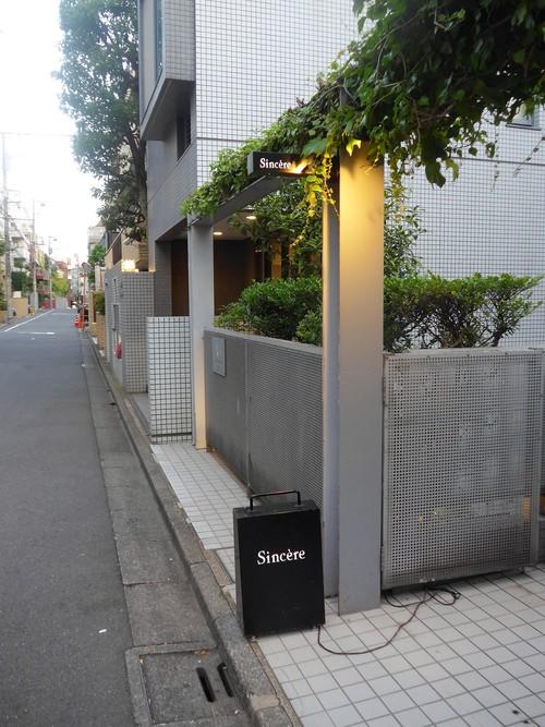 北参道「Sincere シンシア」へ行く。_f0232060_1155127.jpg