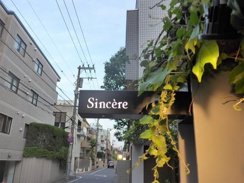 北参道「Sincere シンシア」へ行く。_f0232060_11551429.jpg