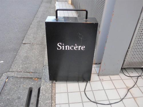 北参道「Sincere シンシア」へ行く。_f0232060_1155268.jpg