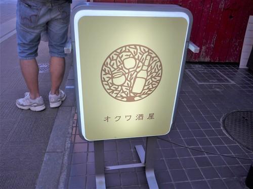 吉祥寺「オクワ酒屋」へ行く。_f0232060_13192881.jpg