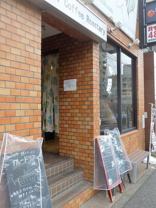 東中野「ITSUKI Coffee Roastary」へ行く。_f0232060_13432033.jpg