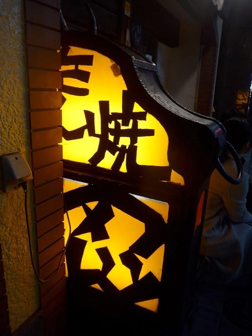 四谷「たん焼 忍」へ行く。_f0232060_1411626.jpg
