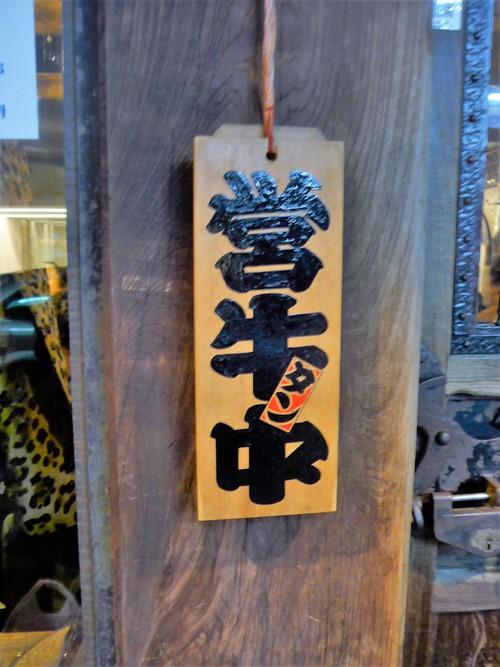 四谷「たん焼 忍」へ行く。_f0232060_1412616.jpg