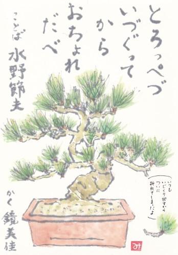 盆栽  「おちょれだべ」_b0124466_07141236.jpg