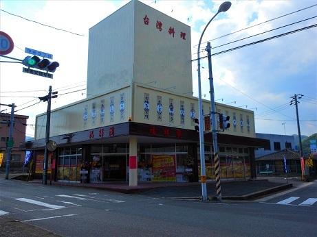 台湾料理店オープン!安浦に元気を_e0175370_13315472.jpg