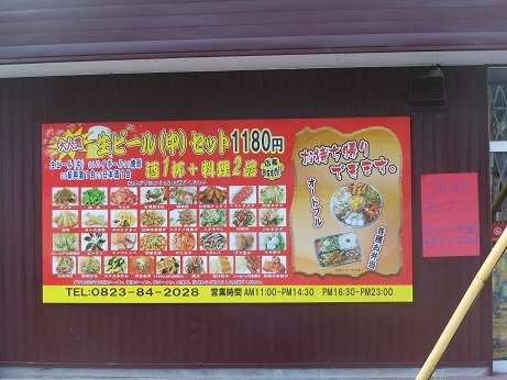 台湾料理店オープン!安浦に元気を_e0175370_13321097.jpg