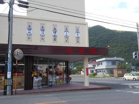 台湾料理店オープン!安浦に元気を_e0175370_13322643.jpg