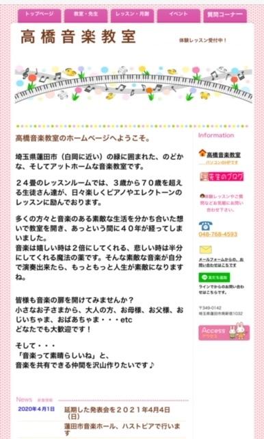 スマホのホームページ完成\(^_^)/_e0040673_16565008.jpg