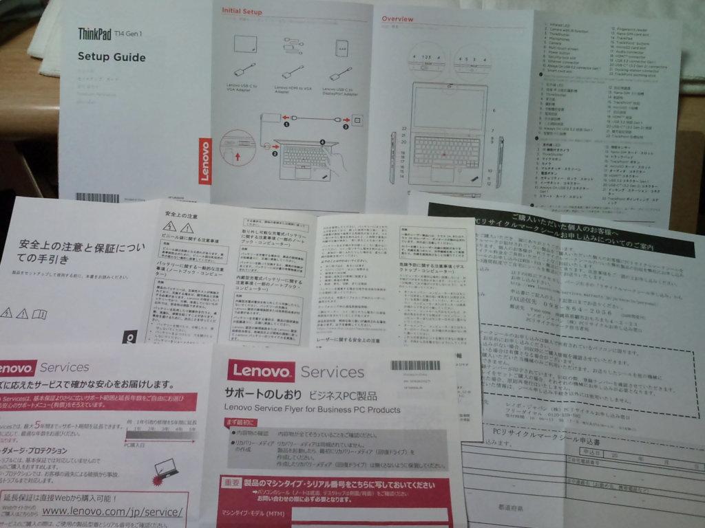 新しいノートパソコン の ThinkPad T14 Gen1 (AMD) を開封する。_b0003577_12555026.jpg