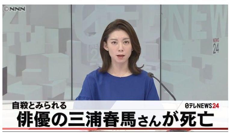 関東 連合 春 馬 三浦