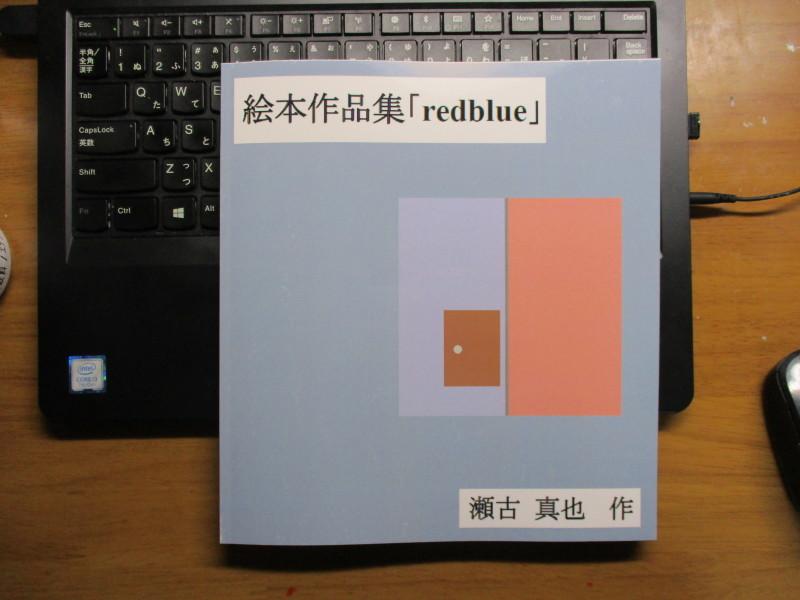 絵本作品集「redblue」_c0406588_22591305.jpg