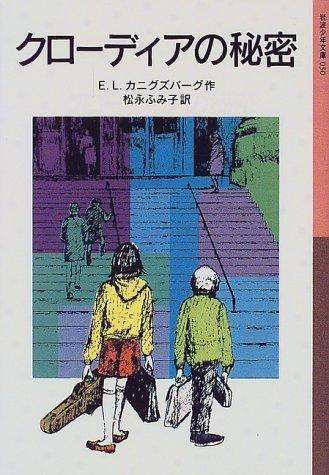 『クローディアの秘密』 E.L.カニグズバーグ作_b0074416_20073683.jpg