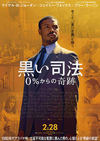 「黒い司法 0%からの奇跡」_c0118119_00455522.jpg