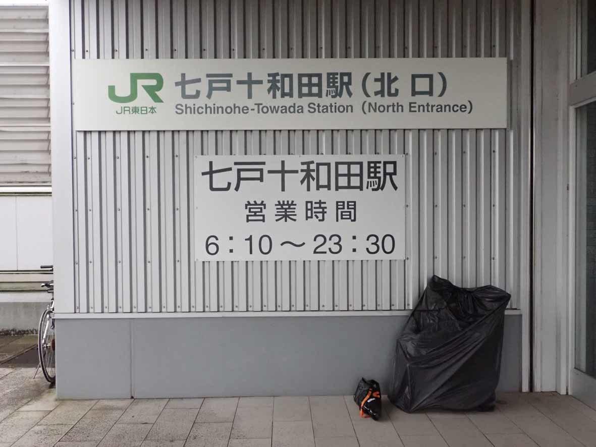 下北・函館ツーリング_d0211129_20185662.jpg