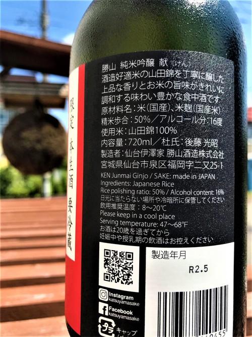 【日本酒】勝山🌙番外編『袋しぼり💧おりがらみ』献-KEN- 純米吟醸 無濾過生原酒 限定 令和1BY🆕_e0173738_11132143.jpg
