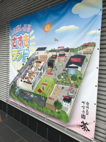 島田市「お茶のさすき園」へ_b0208246_15252488.jpg