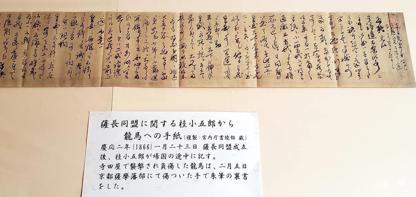 高知龍馬会の定例会で、お世話になってる宮村さんが社長を務める「ホテル南水」へ。_c0186691_09281652.jpg