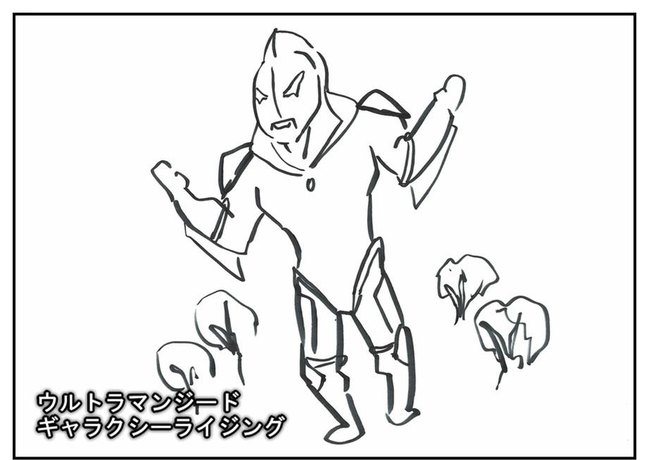 【ただの雑記】記憶だけでウルトラマンゼットや怪獣を描けるか③_f0205396_16543969.jpg