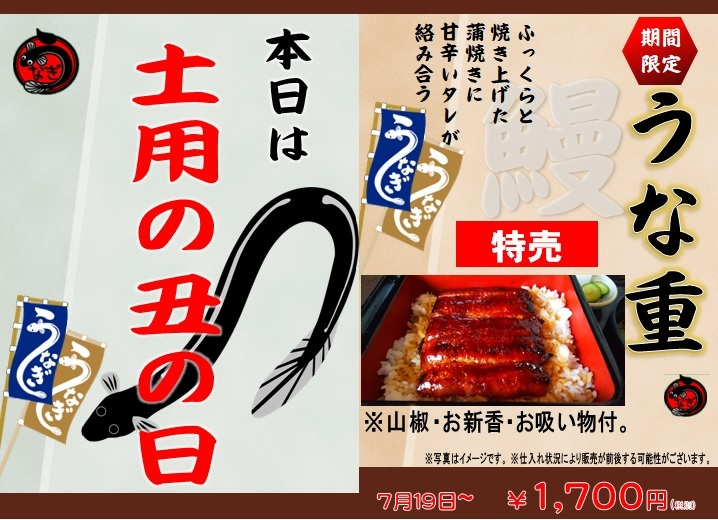 7月21日(火)土用丑の日!!_e0187507_10174551.jpg