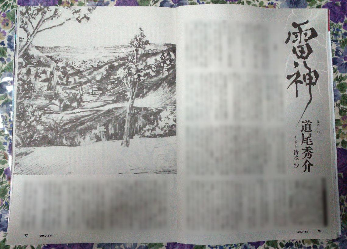 週刊新潮「雷神」挿絵 第27回〜28回_b0136144_10220932.jpg