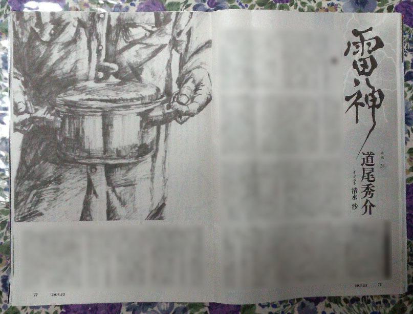 週刊新潮「雷神」挿絵 第27回〜28回_b0136144_10222524.jpg