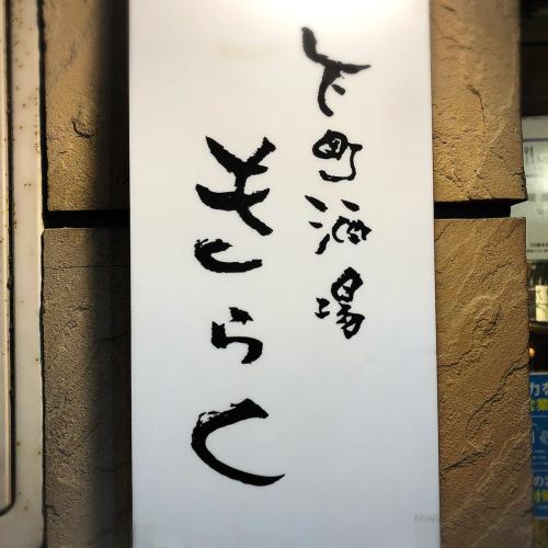 下町酒場きらく@4_e0292546_03272388.jpg