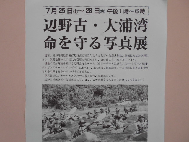 辺野古・大浦湾 命を守る写真展_b0050651_08290485.jpg