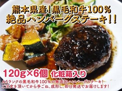 熊本県産A5ランク黒毛和牛100%のハンバーグステーキ!令和2年最終出荷は12月16日(水)残りわずかです_a0254656_20123351.jpg
